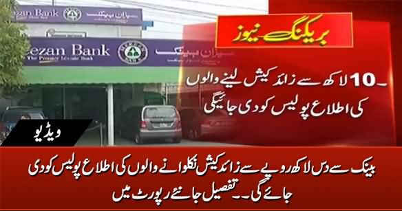 Bank Will Inform Local Police If Any Account Holder Withdraw Cash More Than One Million