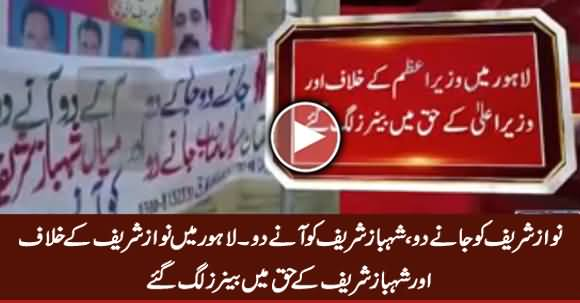 Banners Against Nawaz Sharif And in Favour of Shahbaz Shari in Lahore
