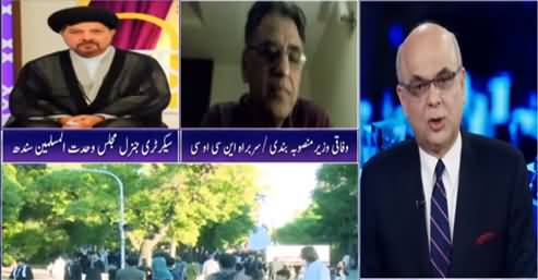 Banning of Yaum e Ali Processions: Heated Arguments Between Malick & Allama Baqir Zaidi