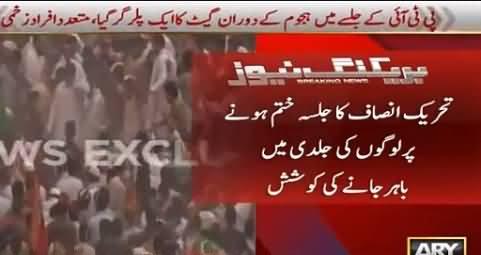 Bannu Jalse Mein PTI Crowd Ke Oper Gate Aur Piller Gir Gaya, Some People Injured