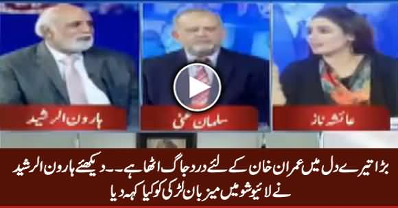 Bara Tere Dil Mein Imran Khan Ke Liye Dard Jaag Utha - See What Haroon Rasheed Says To Female Host