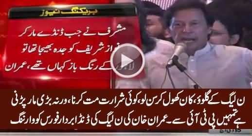 Bari Maar Parni Hai Tumhein - Imran Khan's Warning To PMLN Danda Bardar Force