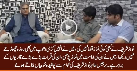 Barjees Tahir Reveals What Kind of Practicing Muslim Nawaz Sharif Is
