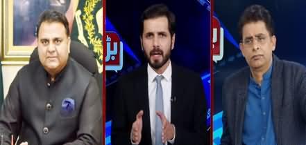 Barri Baat with Adil Shahzeb (Ayaz Sadiq's Statement) - 29th October 2020