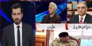 Barri Baat with Adil Shahzeb (Discussion on Current Issues) - 2nd January 2020