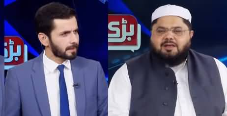 Barri Baat with Adil Shahzeb (Owais Shah Norani's Statement) - 26th October 2020