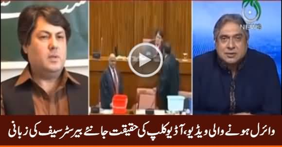 Barrister Saif Tells The Reality of Viral Video Audio Clip of Senate