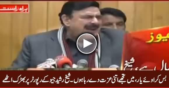 Bas Kar Oye Yaar,Mein Tujhe Itni Izzat De Raha Hoon - Sheikh Rasheed Gets Angry on Geo's Reporter