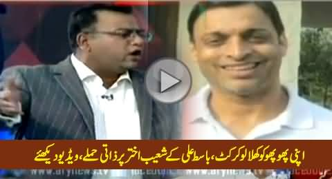 Basit Ali Personal Attacks on Shoaib Akhtar For Criticizing Younus Khan