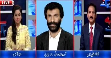 Bay Bak with Khushnood Ali Khan (Chote Sobon Ki Mehroomian) – 19th May 2015
