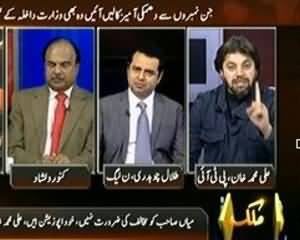 Bay Laag (Chairman NADRA Ka Akhir Qasoor Kya Tha?) - 9th December 2013
