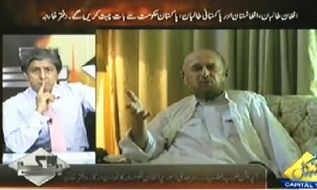 Bay Laag (Fear of Afghanistan Forces Attack on Pakistan) - 22nd July 2014