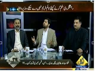 Bay Laag (Foreign Hands Involved in Islamabad Attack - Ch. Nisar) – 4th March 2014