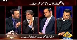 Bay Laag (Imran Khan Ka APS Peshawar Ka Daura) - 14th January 2015