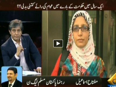 Bay Laag (Kya Awam Hakumat Ki Performance Se Satisfied Hai?) - 11th June 2014