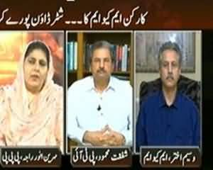 Bay Laag (Mulki Salamti aur Karachi .. Halaat Kis Taraf ja Rahey Hain) - 11th September 2013