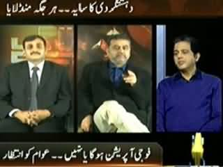 Bay Laag (Pakistan in Difficult Situation) - 28th January 2014