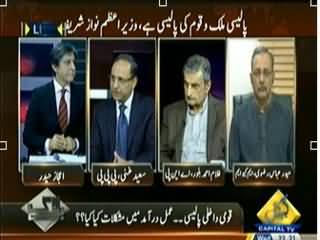 Bay Laag (Pakistan Is in Serious Situation - Ch. Nisar) – 26th February 2014