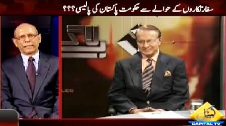 Bay Laag (Pakistan's Strategy For Ambassadors) – 25th March 2015
