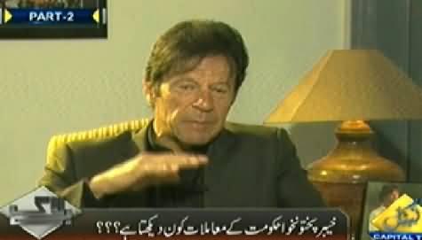 Bay Laag Part 2 (PTI Imran Khan Exclusive Interview) – 1st April 2014