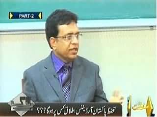 Bay Laag PART 2 (State of Pakistan Becoming Weak) – 9th April 2014