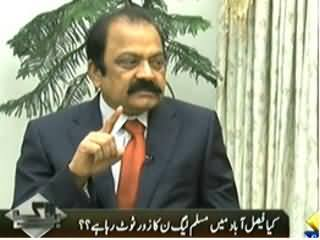 Bay Laag (Rana Sanaullah Exclusive Interview) - 17th February 2014