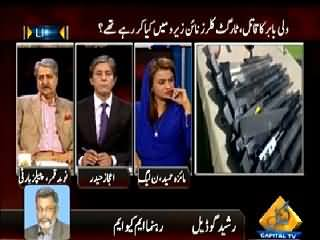 Bay Laag (Wali babar Killer Arrested From Nine Zero) – 11th March 2015