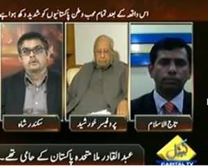 Bay Laag (We Learned Nothing From Past - Chaudhary Nisar) - 19th December 2013