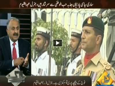 Bay Laag (Whole Nation is with Pakistan Army) - 30th April 2014
