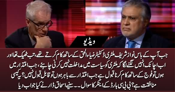 BBC Anchor Hits Nawaz Sharif For His Past Relation With Military Dictator Zia ul Haq - Ishaq Dar Replies