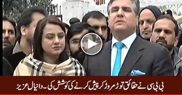 BBC Report Distorted the Facts & Tried To Give Wrong Impression - Danial Aziz