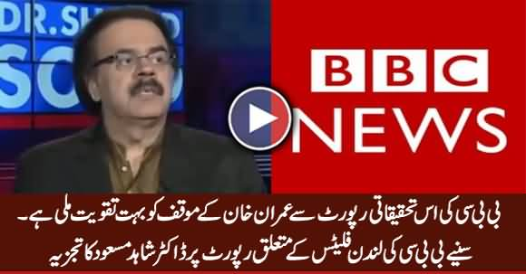 BBC Report Has Strengthened Imran Khan's Stance on Panama Case - Dr. Shahid Masood Analysis