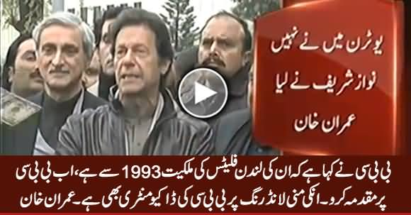 BBC Report Revealed That Sharif Family Owned Mayfair Flats Since 1993 - Imran Khan