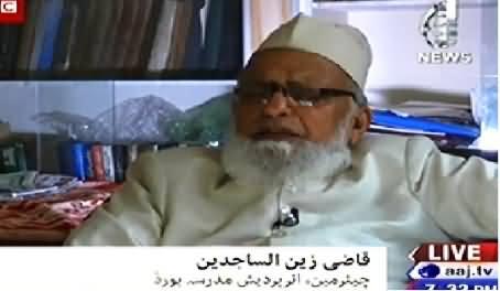 Bbc Urdu Sairbeen On Aaj News – 17th September 2014