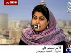 Bbc Urdu Sairbeen On Aaj News – 18th February 2015