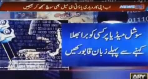 Be Careful While Using Social Media - Watch ARY News Report on Cyber Crime Bill