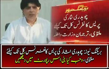 Breaking News : Chaudhary Nissar´s Press conference is  Postponed till tomorrow