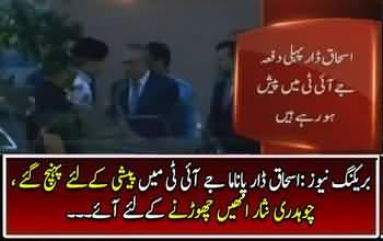 Beaking News : Ishaq Dar Arrives for apearance before Panama JIT