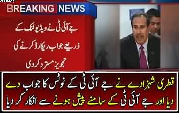 Beaking News- Qatri Price Response On JIT Notice