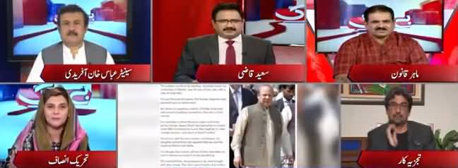 Bebaak (Judge Arshad Malik Video Scandal) - 16th July 2019