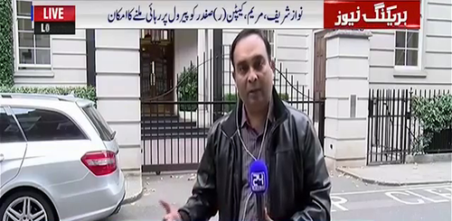 Begum Kulsoom Nawaz Deadbody Transfered to Pakistan on Friday