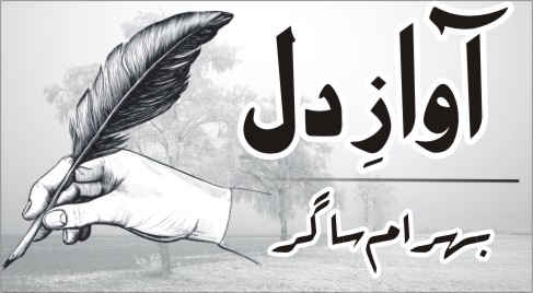 Jamhoriyat Chalti Jaaye - by Behram Sagar - 8th May 2016