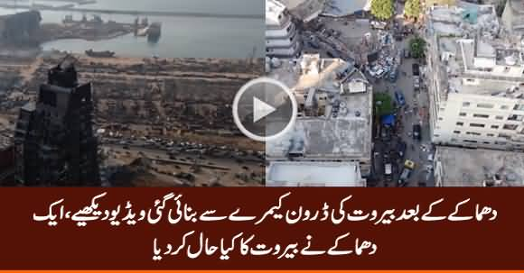 Beirut Blast: Drone Footage Shows Devastation Caused By Explosion