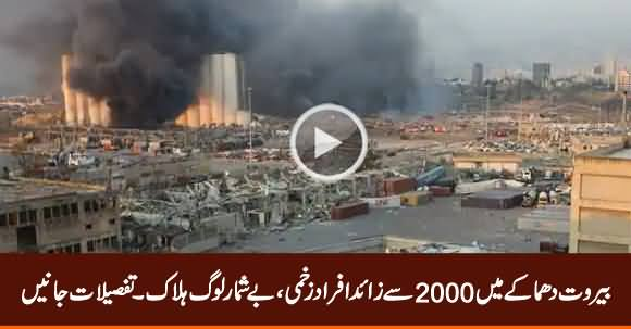 Beirut Explosion: More Than 2000 Injured, Dozens Dead in Lebanon's Capital