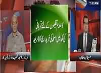 Benaqaab (Code of Conduct For Animal Hides) – 18th September 2015