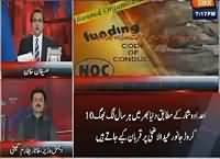 Benaqaab (Code of Conduct For Hides Collection) – 24th September 2015