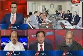 Benaqaab (Corruption in State Life Insurance) – 18th January 2018