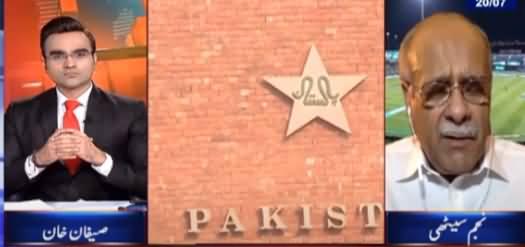 Benaqaab (Exclusive Talk With Najam Sethi on Cricket Board) - 20th July 2021