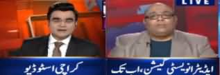 Benaqaab (Fish of Millions Rupees Stolen From Rawal Dam) - 11th February 2020