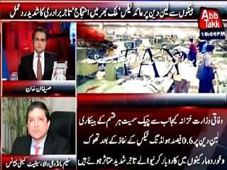 Benaqaab (Govt Imposed Tax on All Bank Transactions) – 6th July 2015
